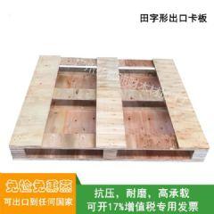 广州出口木卡板 木托盘 木箱加工定制厂