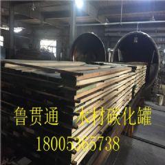 木材碳化罐