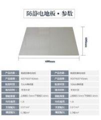 专业供应 防静电地板