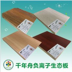千年舟负离子板 新型环保板材 绿色家居板材