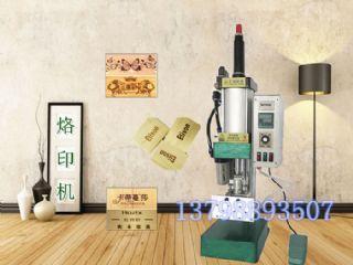 红酒盒烙印机砧板菜板烙印机竹木制品烫印机皮革热压机