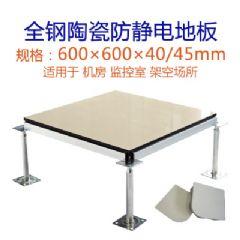 珠海沈飞陶瓷砖面防静电地板