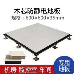 龙岗直销木质地板 复合防静电地板
