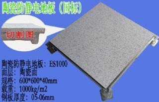 全钢陶瓷砖面防静电地板