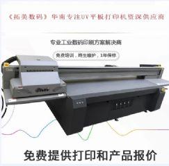 3D木制花草牌标识指路牌UV打印机厂家