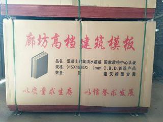 恒鑫木业建筑模板