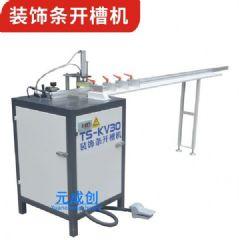 供应T型条切割机 包边条开槽 装饰条加工 梯形条锯