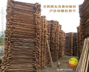 定制衣柜板杉木板材长方形木板免漆板板材护墙板家居装