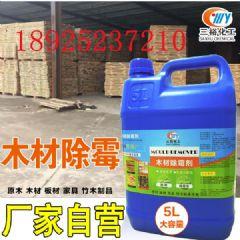 厂家直销木材防霉剂,木材防霉防蓝变剂