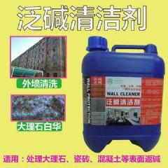 墙面反碱,水泥墙起碱,泛碱清洁剂厂家