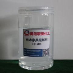 仿木家具用高效阻燃剂FR-708