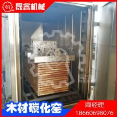 新型木材碳化改色设备 木材高温蒸煮罐晟睿专业生产销