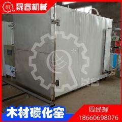 晟睿直供全自动木材碳化炉 木材高温碳化处理设备采用