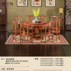 刺猬紫檀圆形餐桌椅组合/红木餐桌