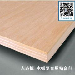 建筑木方指接胶粘剂|工地建筑木方方木指接胶粘剂