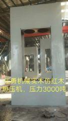 大吨位实木热压机压力3000吨