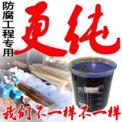 铜唑(CuAz)木材防腐剂 广东木材防腐剂