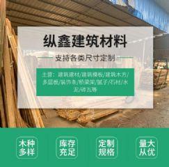 四川地区供应木材建筑木方竹跳板木托盘家具木料