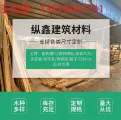 四川木方建筑木方家具木方木托盘竹跳板定制木制品