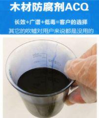 木材防腐剂 ACQ防腐剂