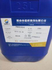 木菜板防霉剂 砧板防霉剂