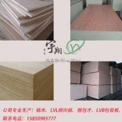沭阳县宇翔木业LVL顺向胶合板可做6米长