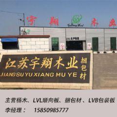 沭阳县宇翔木业供应多规格杨木顺向LVL板材