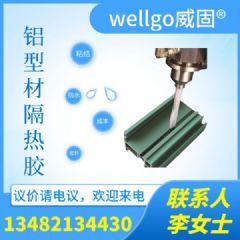 铝合金隔热胶 隔热胶生产商