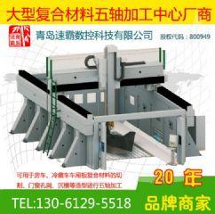 数控五轴加工中心 玻璃钢保温层切割加工中心