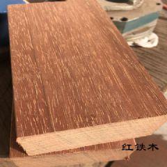 红铁木板材