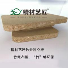 竹香板-精材艺匠竹香科立板 环保家具板