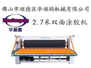 2.7米双面涂胶机木业板材厂整厂规划上胶机滚胶机可