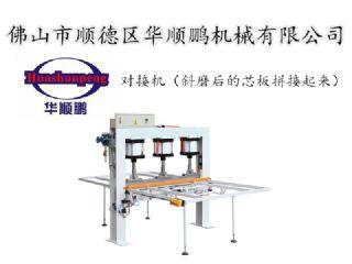 芯板对接机拼接木皮胶合板加工设备将小芯板拼接成大芯