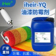 油漆改良剂YQ 家具上漆 抑菌防霉