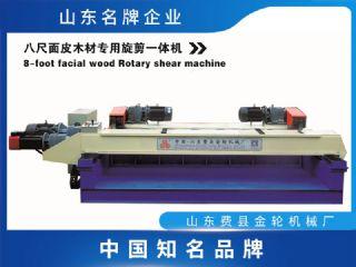 T260SF双排动旋切机
