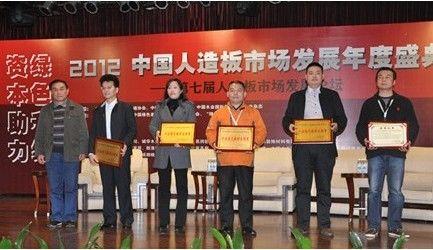 亚博-圣象荣获2012中国人造板十佳绿色板材采购商称号
