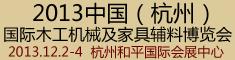 2013中国(杭州)国际木工机械及家具辅料博览会