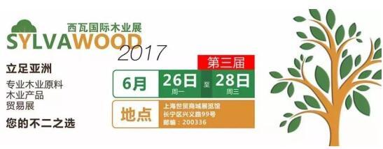 展会预告||维木商城邀您共赴上海西瓦国际木业展