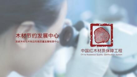 中国红木材质保障工程获木材节约发展中心专业技术认证