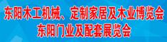 东阳木工机械、定制家居及木业博览会