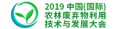 2019 中国(国际)农林废弃物利用技术与发展大会