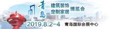 2019年山东青岛定制家居/全屋定制/橱柜衣柜展览会