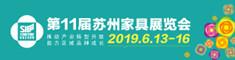 2019年第11届苏州家具展览会