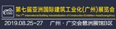 第七届亚洲国际建筑工业化(广州)展览会暨中国(广州)筑博会