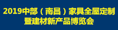 2019中部(南昌)家具全屋定制暨建材新产品博览会