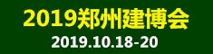 2019中国(郑州)绿色建筑装饰博览会