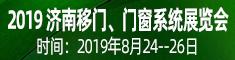 2019中国(济南)移门、门窗系?#22330;?#20840;屋定制展览会