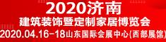 2020中��(��南)���H建筑�b�暨定制家居博�[��