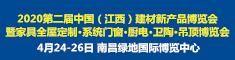 2020第二届中国(江西)建材新产品博览会