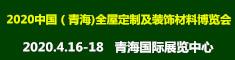 2020中国(青海)全屋定制及装饰材料博览会